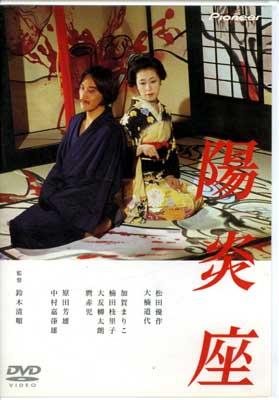 陽炎座 松田優作(DVD)(PIBD-106102)