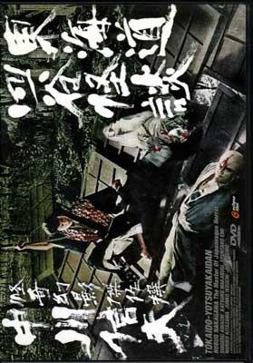 中川信夫 東海道四谷怪談(DVD)(BIBJ-1305)