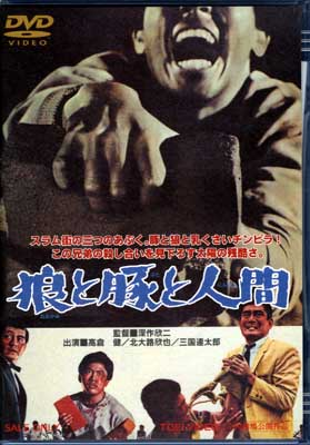 狼と豚と人間 高倉健(DVD)(DSTD02190)