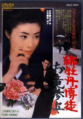 緋牡丹博徒 お竜参上 藤純子(DVD)(DSTD02361)