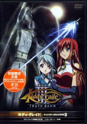 キディ・グレイド デレクターズカットDVD 3(DVD)(KABA-3103)