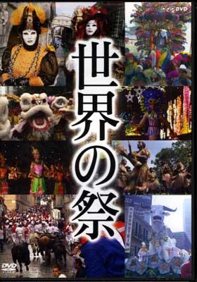 日本の祭(DVD)(TNA11)