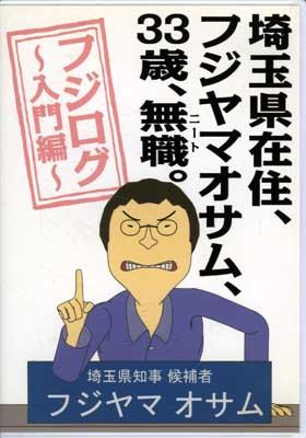 埼玉県在住、フジヤマオサム、33歳、無職。(DVD)(DABA-0778)