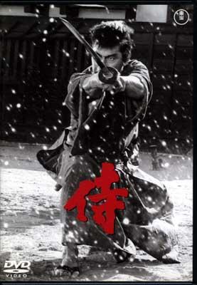 侍 三船敏郎、小林桂樹、新珠三千代、 松本幸四郎(DVD)(TDV17320D)