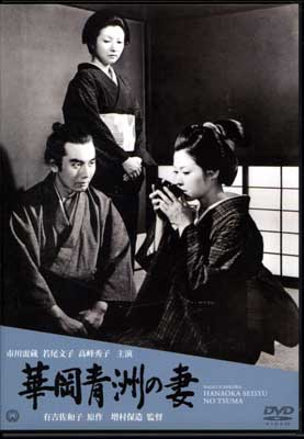 華岡青洲の妻 市川雷蔵(DVD)(DABA-0257)