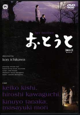 おとうと 岸恵子(DVD)(DABA-0412)