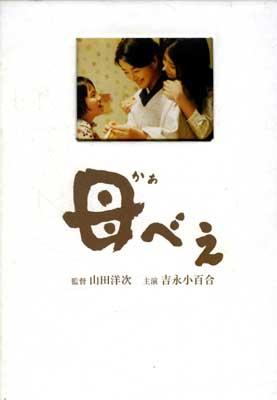 母べぇ 吉永小百合(DVD)(DB-0241)