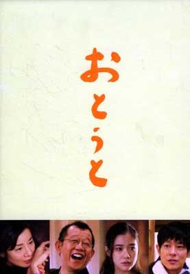 おとうと 吉永小百合 笑福亭鶴瓶(DVD)(DB-0437)