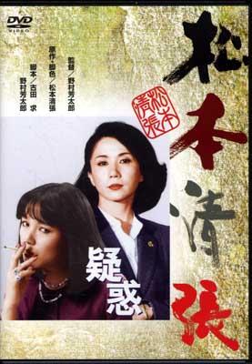松本清張 疑惑 桃井かおり 岩下志麻(DVD)(DB-0784)