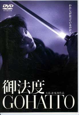 御法度GOHATTO ビートたけし(DVD)(DA-1283)