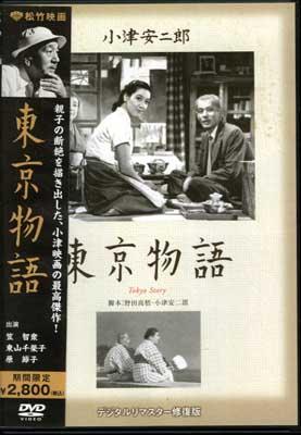 小津安二郎 東京物語(DVD)(DA-1286)