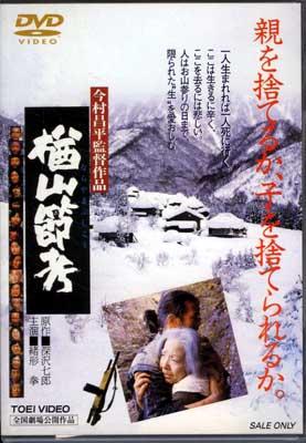 楢山節考 緒形拳(DVD)(DSTD02100)