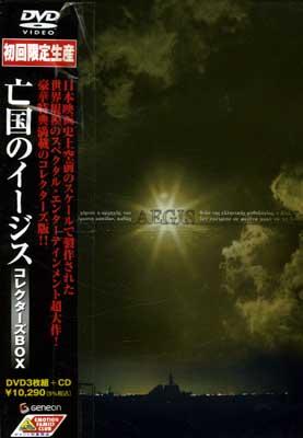亡国のイージス 真田広之、寺尾聰(DVD)(GNBD-7260)