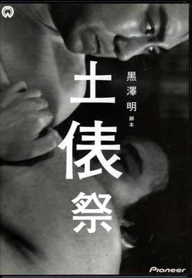 土俵祭 黒澤明監督(DVD)(PIBD-1101)