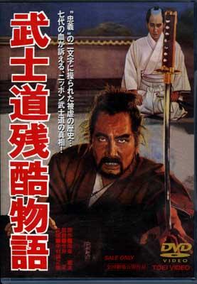 武士道残酷物語 中村錦之助(DVD)(DSTD02308)