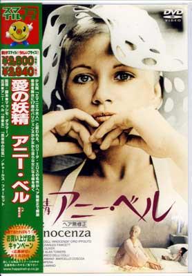 愛の妖精 アニー・ベル(DVD)(SBIBF-3254)