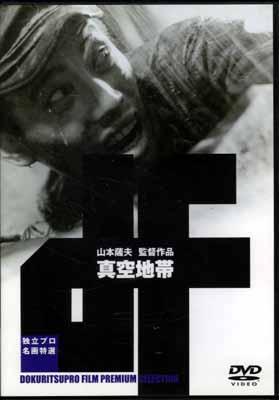 真空地帯 山本薩夫監督作品(DVD)(ADE0358)