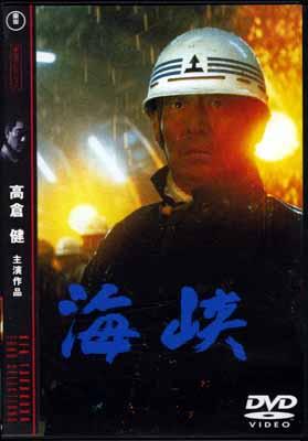 海峡 高倉健(DVD)(TDV15004D)
