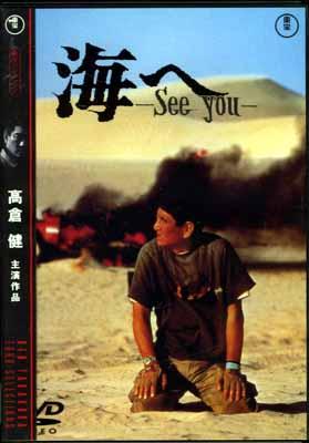 海へ -See you- 高倉健(DVD)(TDV15007D)