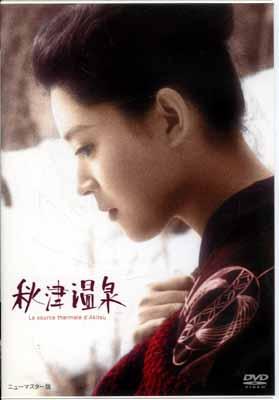 秋津温泉 吉田喜重監督作品(DVD)(DA-0903)