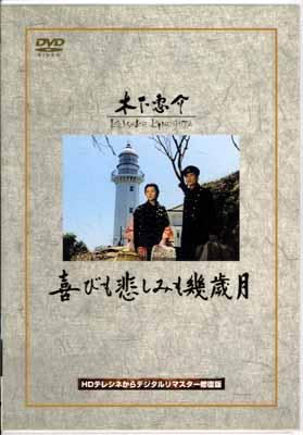 喜びも悲しみも幾歳月 監督/木下恵介(DVD)(DA-0939)