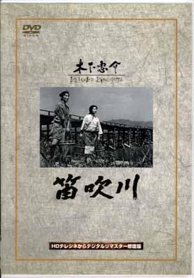 笛吹川 監督/木下恵介(DVD)(DA-0941)