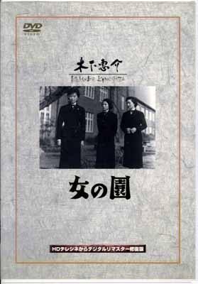 女の園 監督/木下恵介(DVD)(DA-0997)