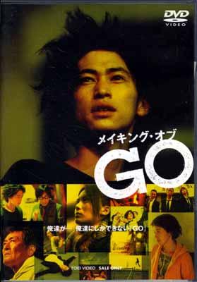 メイキング・オブ GO 窪塚洋介(DVD)(DSTD02038)