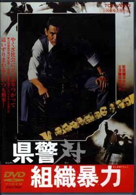 県警対組織暴力 菅原文太(DVD)(DSTD02159)