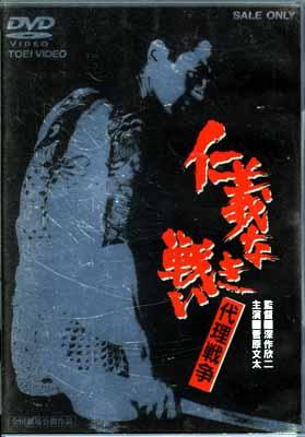 仁義なき戦い 代理戦争 菅原文太(DVD)(DSTD02028)