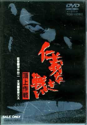仁義なき戦い 頂上作戦 菅原文太(DVD)(DSTD02029)
