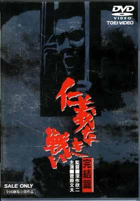 仁義なき戦い 完結篇 菅原文太(DVD)(DSTD02030)