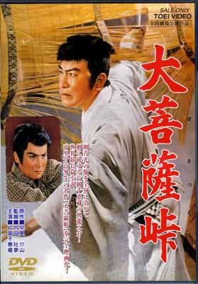 大菩薩峠 片岡千恵蔵(DVD)(DSTD02400)
