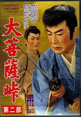 大菩薩峠第二部 片岡千恵蔵(DVD)(DSTD02401)