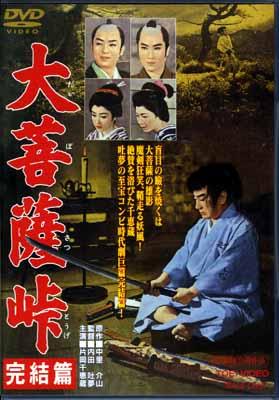 大菩薩峠完結篇 片岡千恵蔵(DVD)(DSTD02402)