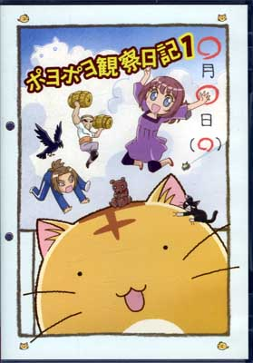 ポヨポヨ観察日記 1(DVD)(TSDS-75430)