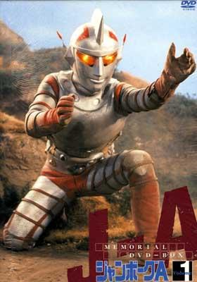 ジャンボーグA メモリアルDVDボックス1(DVD)(AVBA-14901)