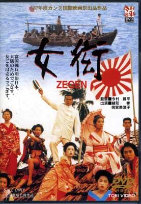 女衒 今村昌平監督作品(DVD)(DSTD02292)