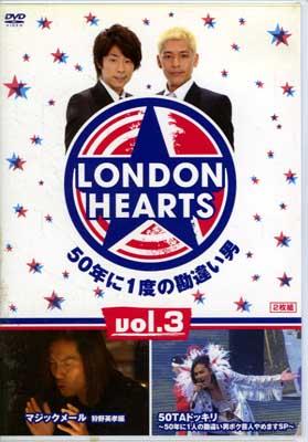 ロンドン・ハーツ vol.3(DVD)(YRBY-90313~14)