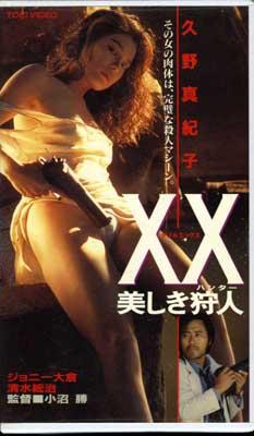 XX 美しき狩人 久野真紀子(VRTM01560)
