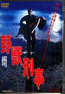 野獣刑事 緒形拳(DVD)(DSTD-02938)