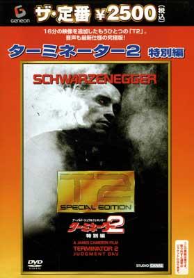 ターミネーター2 特別編(DVD)(GNBF-5014)