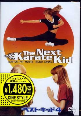 ベスト・キッド 4(DVD)(OPL-21581)