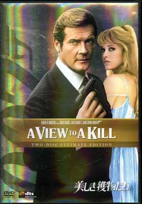 007美しき獲物たち ロジャー・ムーア(DVD)(MGBUC-29266)