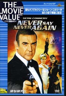 007 ネバーセイ・ネバーアゲイン ショーン・コネリー(DVD)(MGBV-19882)