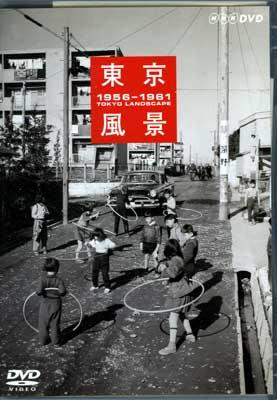 東京風景1956〜1961(DVD)(PCBE-50459)