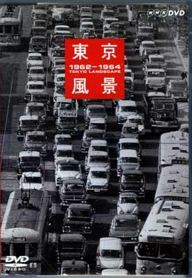 東京風景1962~1964(DVD)(PCBE-50460)