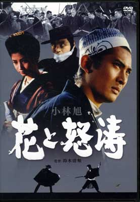 花と怒濤 小林旭(DVD)(BBBN-4073)