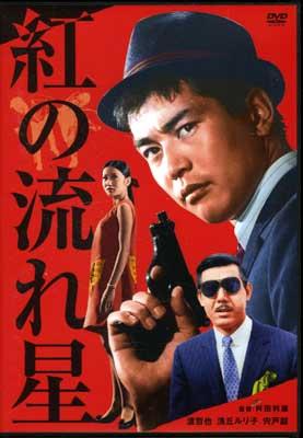 紅の流れ星 渡哲也 他(DVD)(BBBN-4098)