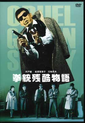 拳銃残酷物語 宍戸錠 他(DVD)(BBBN-4099)